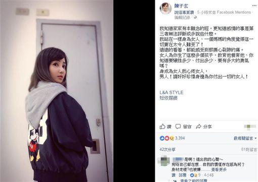 陳子玄(圖/翻攝自臉書)