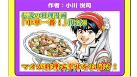 中華一番,小當家,劉昂星,中華料理,漫畫,連載