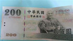 200元,鈔票/爆料公社