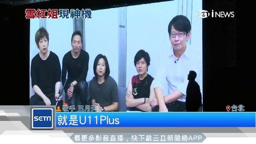 HTC發表U11Plus 令人驚艷