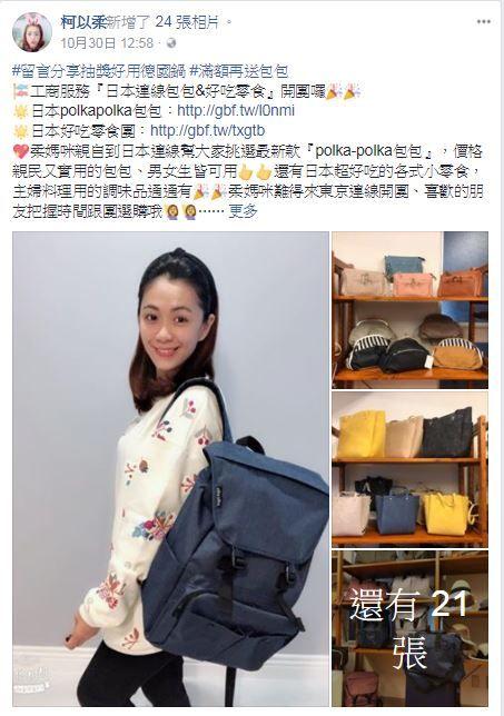 柯以柔(圖/翻攝自臉書)