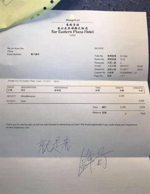 台北市一家五星級飯店房客在房內抽菸被罰3000元/鄭姓導遊臉書https://www.facebook.com/profile.php?id=100001841020531&hc_ref=ART5GKjAKUj6k23myeFIoY8LBtR7DdL40X3in0IdOT_lrG03M3aHiV33u9M-LDj7vUo