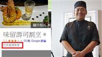 郭宗坤,餐廳,垃圾處理者,臉書