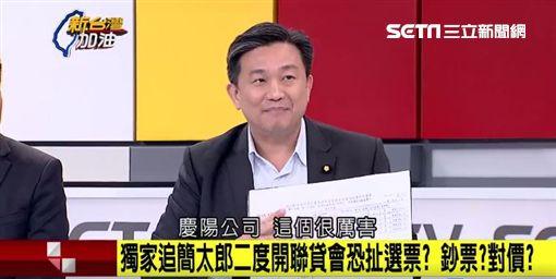 出示帳戶資料佐證!王定宇:慶陽捐百萬到馬吳競選總部 ID-1121813