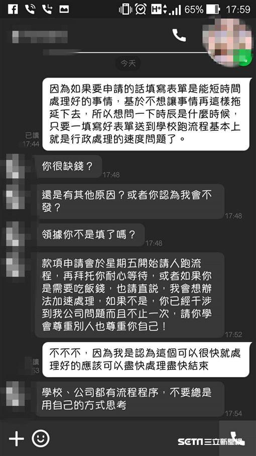 拒付薪水惡老闆(圖/爆料學生提供)