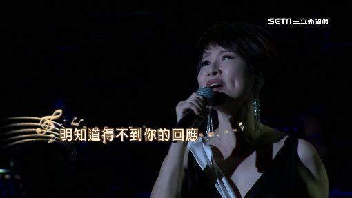 林慧萍哽咽憶鳳飛飛 獻唱「流水年華」致敬