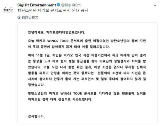 南韓,防彈少年團,BTS,JIMIN,智旻,肩頸,演唱會,澳門(圖/翻攝自推特)