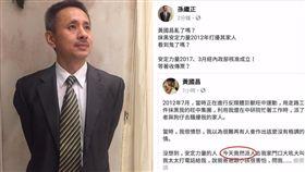 孫繼正,安定力量聯盟 圖翻攝自臉書