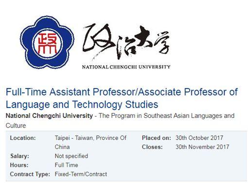 政大徵才訊息 將台灣列為中國一省(圖/翻攝自jobs.ac.uk網站)