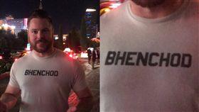 他穿前任送的T恤走上街…卻糗大了 網笑炸:最好的報復 圖翻攝自推特 https://twitter.com/brohsen/status/925118432428941312