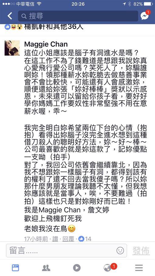 遠航詹姓空服員FB臉書po文。(圖/遠航提供)