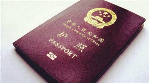 中華人民共和國 中國 大陸 中共 護照圖/翻攝自搜狐