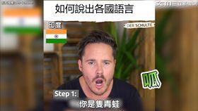他模仿印度話的第一步竟是學青蛙。(圖/翻攝自Der Schulte臉書)