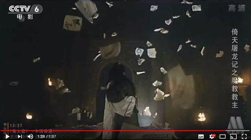 《倚天屠龍記》刪減片段曝光。(圖/翻攝自影片)