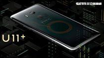HTC,HTC U11+,透視黑,宏達電,Edge Sense,18:9,U11+