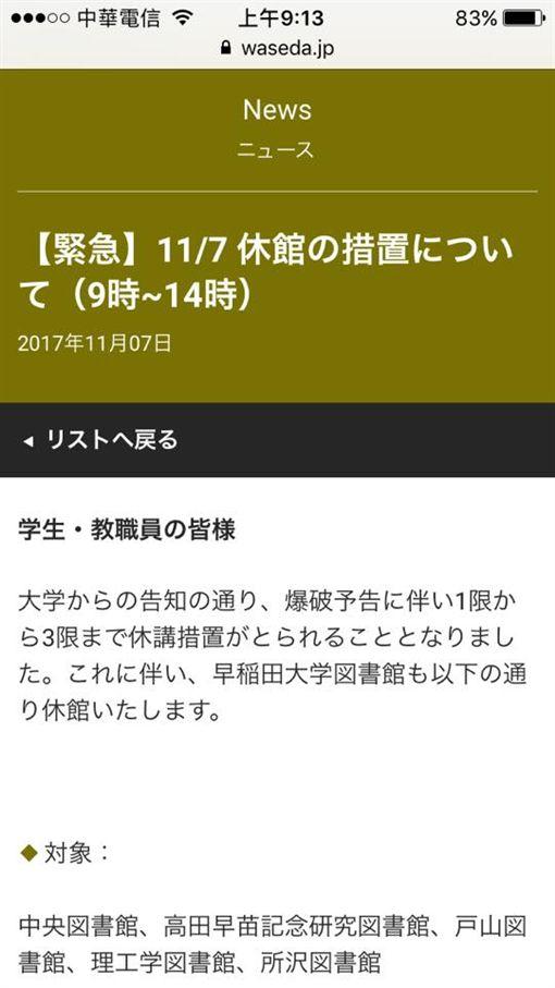 日本,東京,早稻田大學,爆炸,遊客,圖書館(圖/翻攝自日本旅人塾 Japan Tabi)https://www.facebook.com/japantabi/photos/a.293704510766613.1073741824.151478438322555/1196358077167914/?type=3&theater