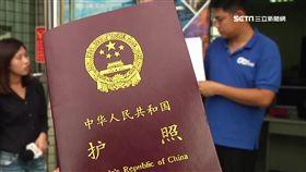 -中華人民共和國護照-中共護照-