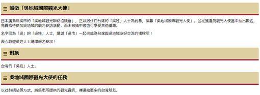 國際觀光大使,吳市(圖/翻攝吳市官方網站) ID-1125691