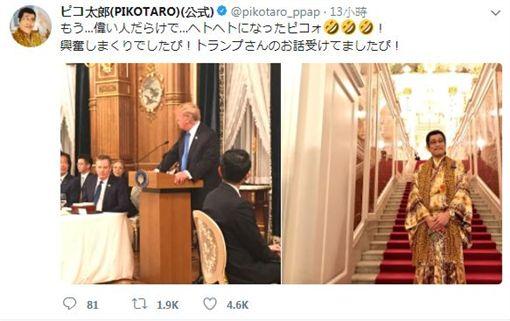 PIKO太郎受邀參加晚宴。(圖/翻攝自推特)