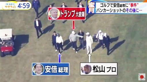 安倍晉三,日本,首相,川普,高爾夫,小白球,跌倒,沙坑(圖/翻攝自偏向報道・印象操作を許さないchYouTube)