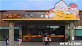 台南航空站,奇美食品幸福工廠,冷凍包子觀光工廠,候機室,奇美食品,觀光工廠,台南市觀旅局