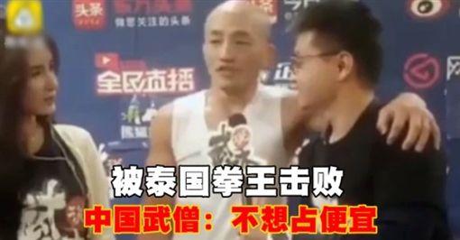 中國武僧一龍被泰國拳王西提猜KO/YOUTUBE