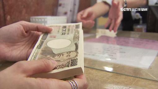 日圓貶值效應!賞楓團、赴日置產變搶手 日幣、日圓、換錢、換匯、日鈔
