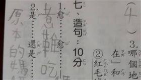 小學,造句,答案,母親,誠實 圖/翻攝自臉書爆廢公社