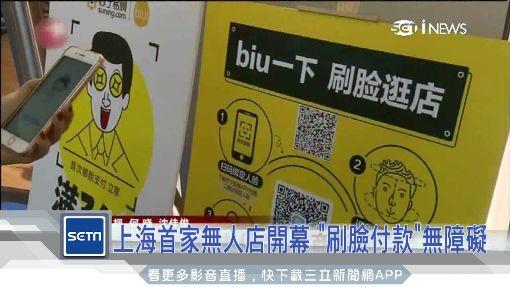 上海首家無人店開幕 「刷臉付款」無障礙
