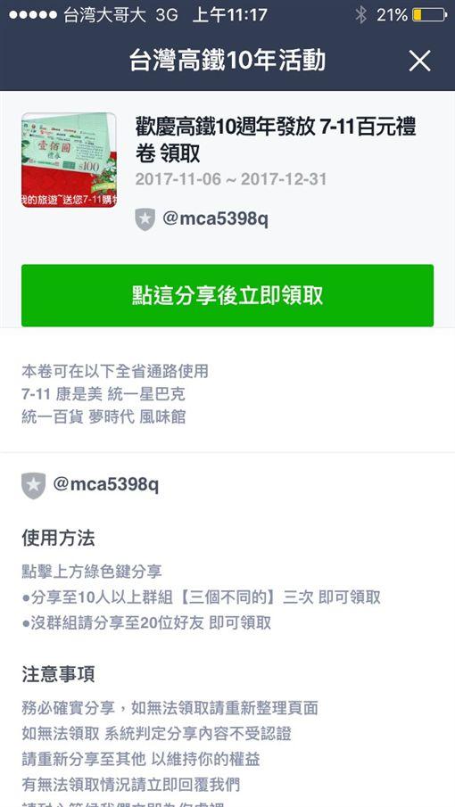 LINE流傳「台灣高鐵10年活動」/台灣高鐵提供