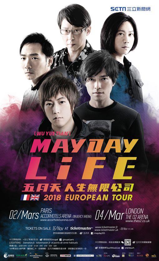 五月天歐洲巡迴演唱會(圖/相信音樂提供)