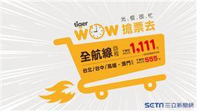 台灣虎航光棍節促銷。(圖/台虎提供)