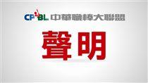 中華職棒聲明 翻攝自官網