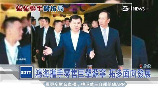 鴻海和蘇寧集團 簽500億人民幣零售協議