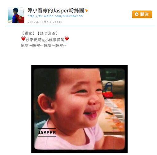 Jasper,小小春,嬰兒照/翻攝自微博陳小春家的Jasper粉絲團