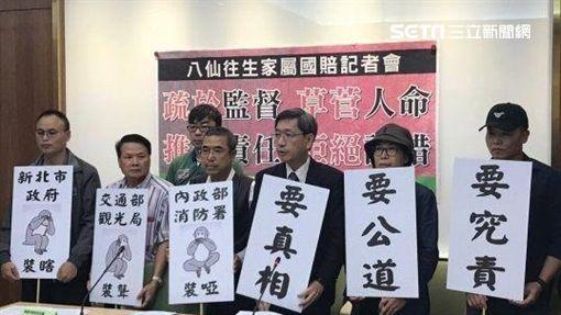 八仙塵暴罹難者家屬11月9日在立委段宜康陪同下召開記者會,要申請國賠每位1200萬元