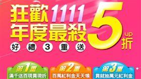 年度最殺檔5折up開跑 三立電電購「雙11狂歡購物節」