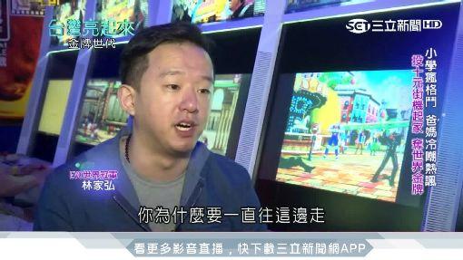 格鬥界電玩ET 電競台灣之光