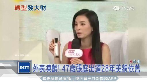 酒窩女神張庭保養品牌 12月東區開旗艦店