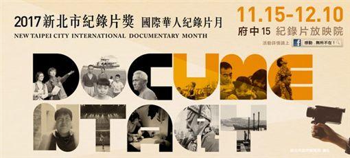 2017新北市紀錄片國際華人月。(圖/新北市新聞局提供)