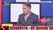 三立《新台灣加油》1109