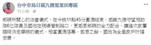 送肉粽,台中,烏日,儀式,自殺,上吊,生人迴避(圖/翻攝自臉書台中市烏日區九德里里民專區)https://www.facebook.com/wuri.taichung/posts/1833578216867152