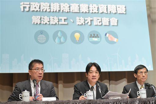 行政院長賴清德召開「行政院排除產業投資障礙 解決缺工、缺才」記者會。(行政院提供)
