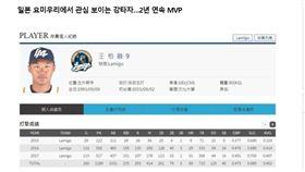 ▲王柏融受到韓國媒體關注。(圖/截自韓國媒體)