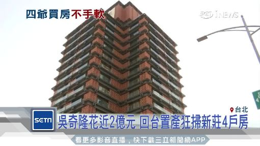 吳奇隆花近2億元 回台置產狂掃新莊4戶房
