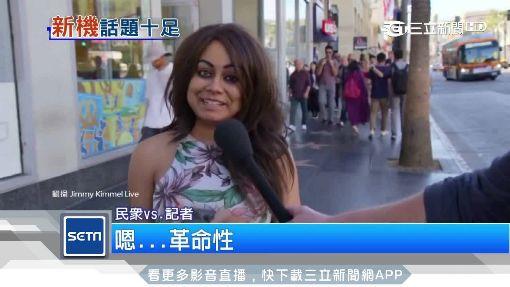 i4冒充iX街頭測試 美路人竟讚不絕口