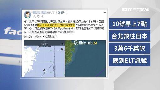 陸空持續搜救失聯幻象 日本海域傳求救訊號