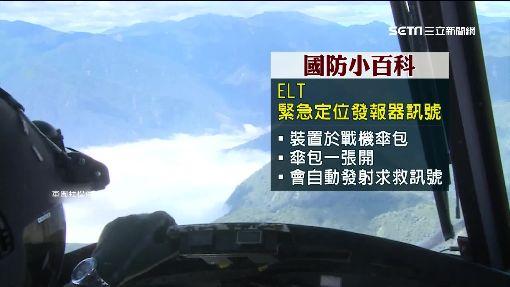 陸空持續搜救失聯幻象 日本海域傳求救訊號 ID-1132042
