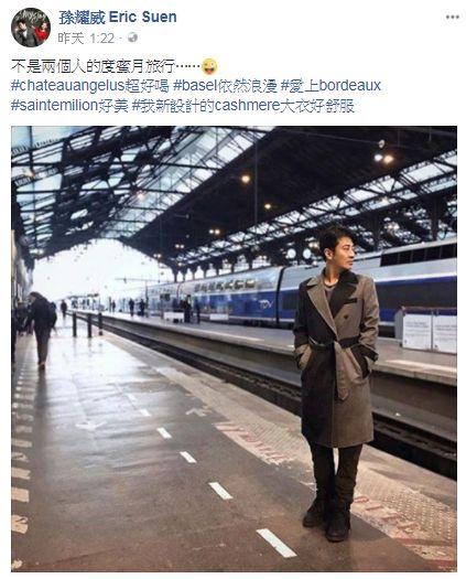 孫耀威,/翻攝自孫耀威臉書