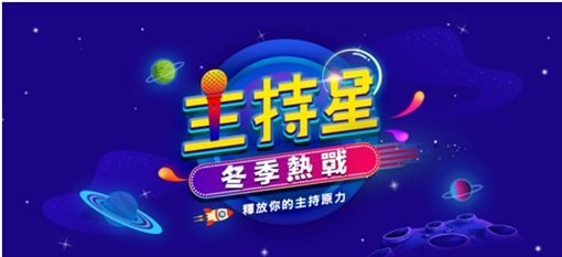 三立新聞網,冬季熱戰,主持星,超級星光大道,中國有嘻哈/vidol提供